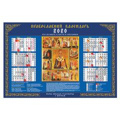 """Календарь А1 2020 г., 90х60 см, горизонтальный, """"Николай Чудотворец"""", HATBER, Кл1_16916"""
