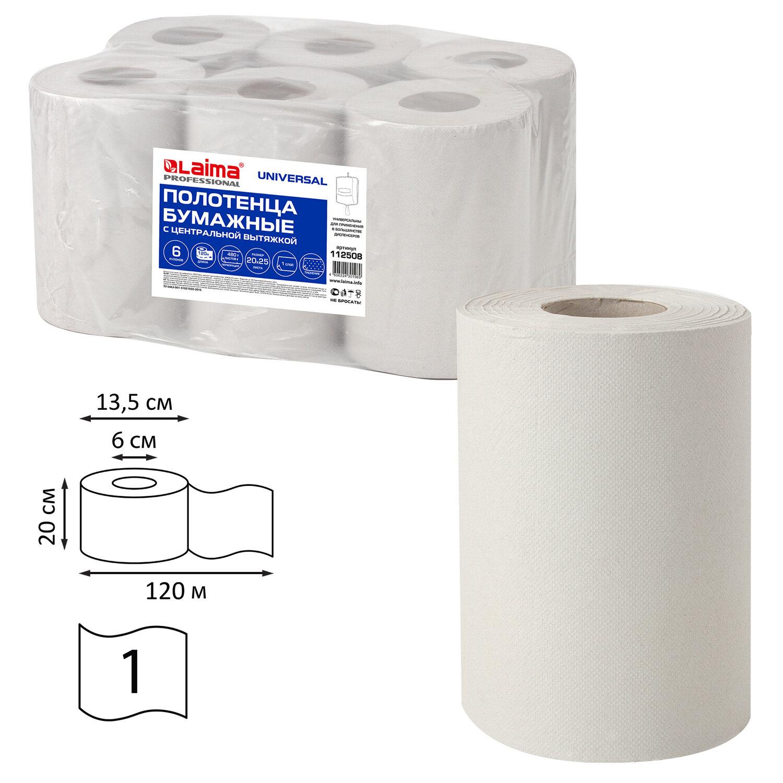 Полотенца бумажные с центральной вытяжкой 120 м, LAIMA (Система M1) UNIVERSAL, 1-слойные, серые, КОМПЛЕКТ 6 рулонов, 112508