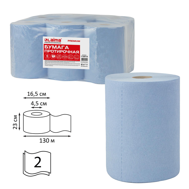 Бумага протирочная 130 м, LAIMA (Система W1) PREMIUM, 2-слойные, 500 листов в рулоне размером 23х26 см, КОМПЛЕКТ 6 рулонов, 112513