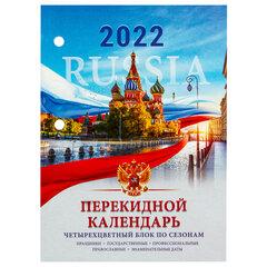 Календарь настольный перекидной 2022 г., РОССИЯ, 160 л., блок офсет, 4 краски, BRAUBERG, 113390
