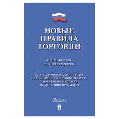 """Брошюра """"Правила торговли, НОВАЯ РЕДАКЦИЯ 2021 г."""", мягкий переплет, Проспект"""