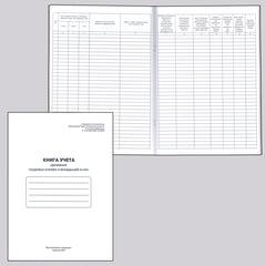 """Книга """"Учета движения трудовых книжек и вкладышей"""", 48 л., А4, 210х290 мм, картон, офсет"""