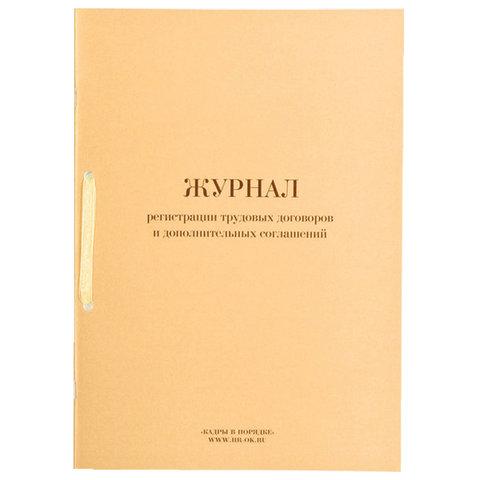 """Книга """"Журнал регистрации трудовых договоров и дополнительных соглашений"""", 32 л., А4, 210х288 мм"""