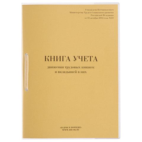 Книга учета движения трудовых книжек и вкладышей к ним, 32 л., сшивка, плобма, обложка ПВХ