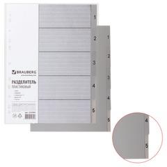 Разделитель пластиковый BRAUBERG, А4, 5 листов, цифровой 1-5, оглавление, серый, Россия