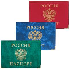 Обложка для паспорта с гербом горизонтальная, ПВХ, глянец, цвет ассорти