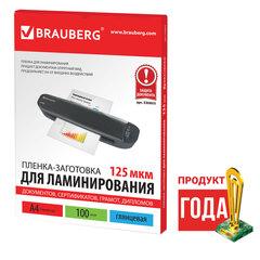 Пленки-заготовки для ламинирования А4, КОМПЛЕКТ 100 шт., 125 мкм, BRAUBERG, 530803