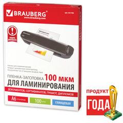 Пленки-заготовки для ламинирования МАЛОГО ФОРМАТА, А6, КОМПЛЕКТ 100 шт., 100 мкм, BRAUBERG, 531785