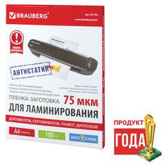 Пленки-заготовки для ламинирования АНТИСТАТИК, А4, КОМПЛЕКТ 100 шт., 75 мкм, BRAUBERG, 531792