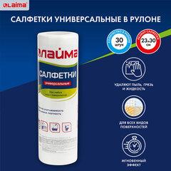 Салфетки универсальные в рулоне 30 шт., 25х30 см, вискоза (спанлейс), 45 г/м2, LAIMA, 601565