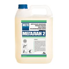 Средство моющее универсальное для поломоечных машин 5 л, МЕГАЛАН 2, малопенное, нейтральное