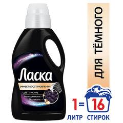"""Средство для стирки жидкое автомат 1 л ЛАСКА """"Для тёмного"""", гель-концентрат"""
