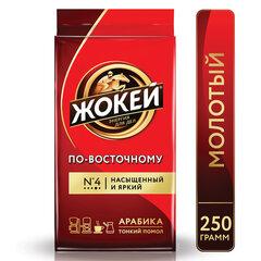"""Кофе молотый ЖОКЕЙ """"По-восточному"""", натуральный, 250 г, вакуумная упаковка"""