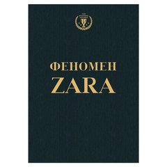 Феномен ZARA. О'Ши К.