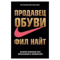 Продавец обуви. История компании Nike, рассказанная ее основателем. Найт Ф.