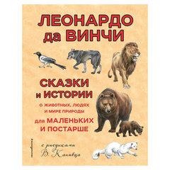 Сказки и истории о животных, людях и мире природы. да Винчи Л.