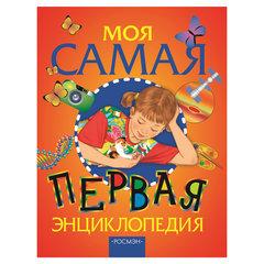 Моя самая первая энциклопедия. Гальперштейн Л.Я., Лукьянов М.О.