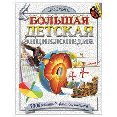 Большая детская энциклопедия. Дэй Дж., Корбридж Ф., Окслид К.