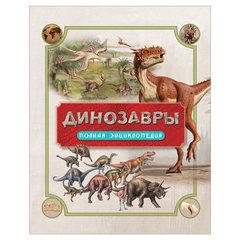 Динозавры. Полная энциклопедия. Колсон Р.