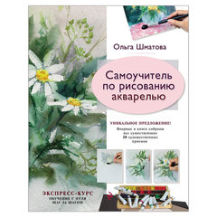 Самоучитель по рисованию акварелью, Шматова О.В.